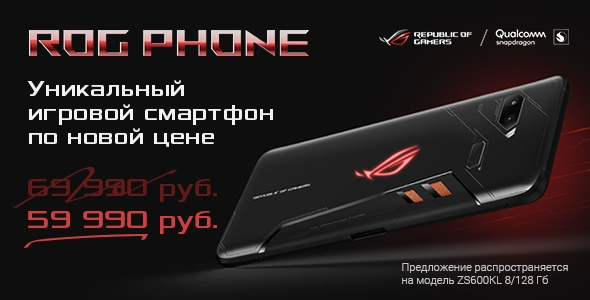 Игровой смартфон ASUS ROG Phone 8/128 Гбайт по новой цене со скидкой
